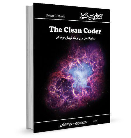 کتاب clean coder