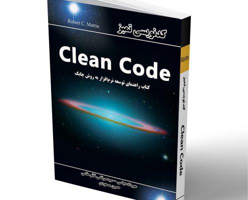 فصل های کتاب Clean Code