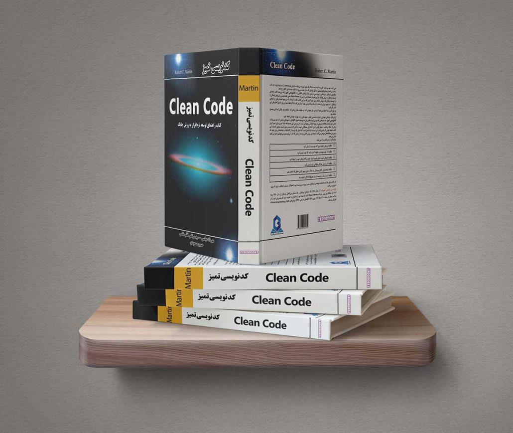 کتاب Clean Code