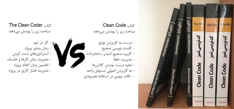 تفاوت Clean Code و Clean Coder