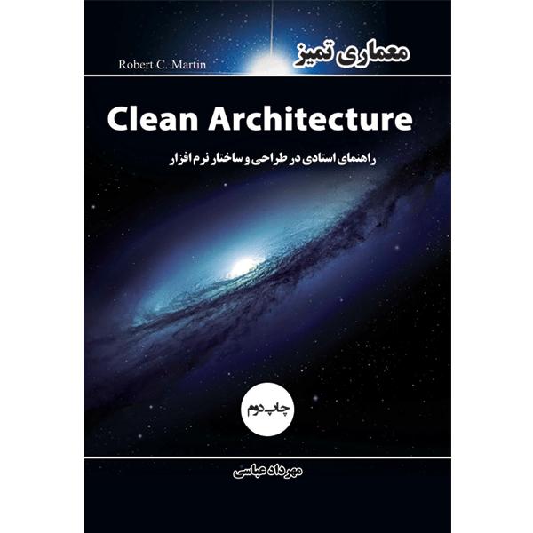 کتاب معماری تمیز